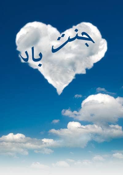جنت بار خاور بزرگ